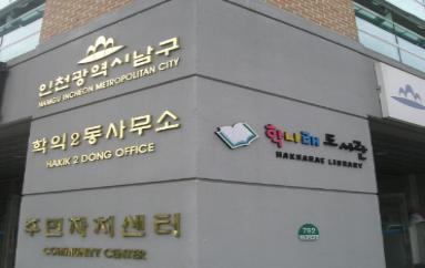 071024 인천남구 학나래도서관 - 복사본