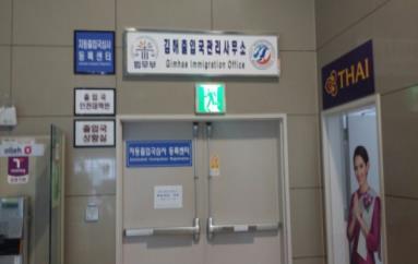 김해 출입국관리사무소